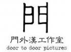 Door to Door Pictures Pte Ltd